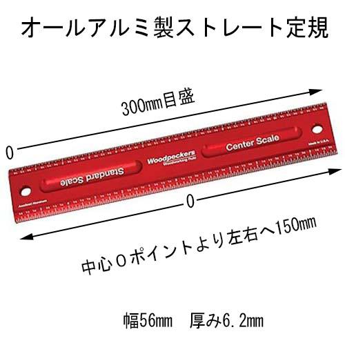 ウッドペッカー・ストレート定規 300cm