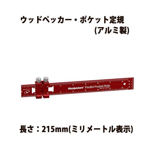 ウッドペッカー Paolini ポケット 定規 215mm ストッパー付き (アルミ製)【00487】