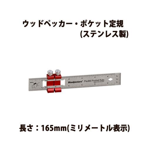 ウッドペッカー Paolini ポケット 定規 165mm ストッパー付き (ステンレス製)【00489】