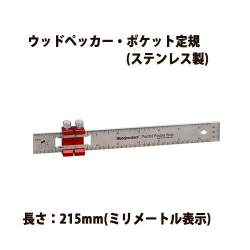 ウッドペッカー Paolini ポケット 定規 215mm ストッパー付き (ステンレス製)【00490】