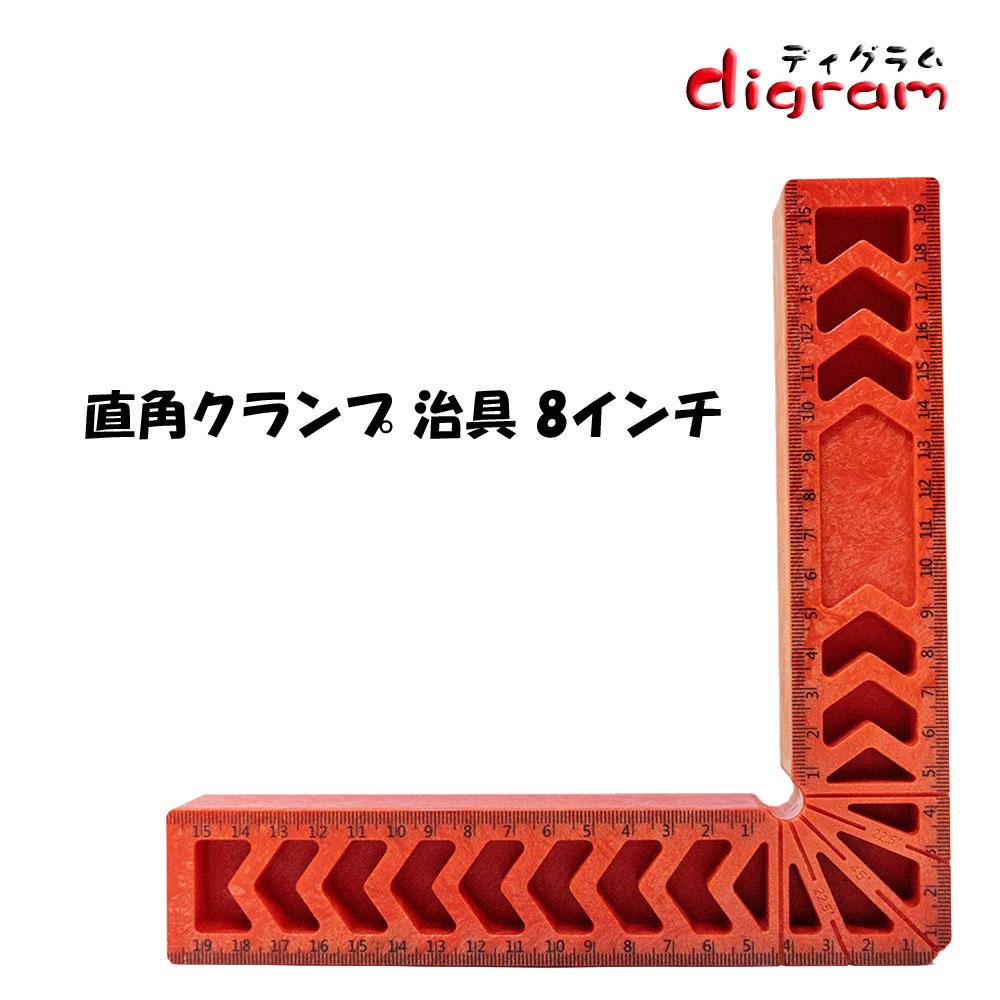 直角クランプ