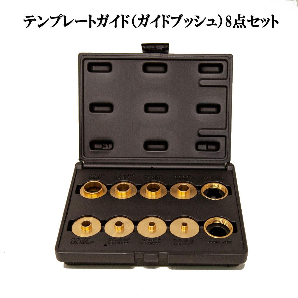 ルーター ガイドブッシュ ( テンプレートガイド )8サイズ 【0085】