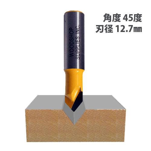 ルータービット V溝1枚刃 1/2軸 ( 刃径12.7mm、角度45°) 【5009】