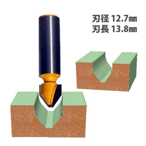 ルータービット V溝 レタリングビット 1/2軸 ( 刃径12.7mm、角度30°) 【6624】