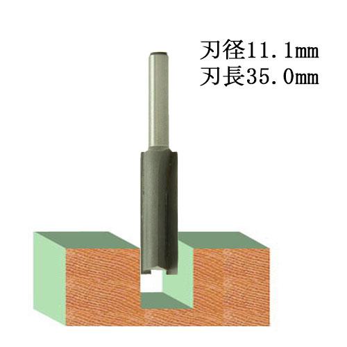 ストレート・ルータービット1/4(刃径11.1mm)CARBIDE