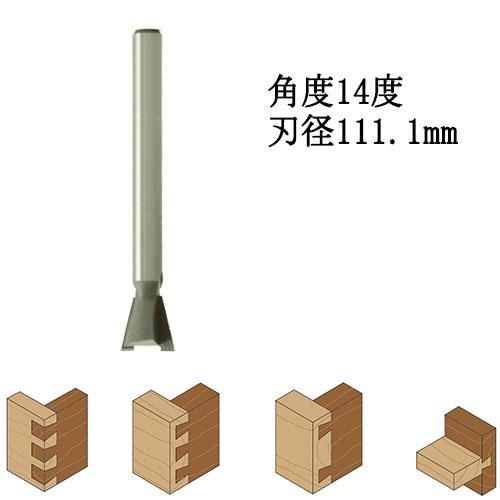 アリ錐・ルータービット1/4(刃径11.1mm)CARBIDE