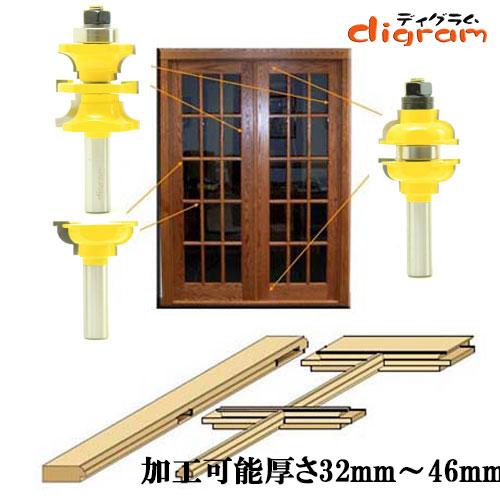 ルーター ビット サッシ & ドアレール 4点セット 1/2軸 Microtungsten carbide 【dm04005】