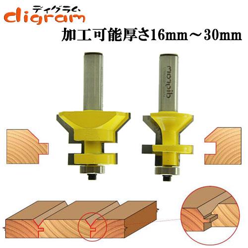 ルーター ビット Vノッチ タン & グルーブ 1/2軸 Microtungsten carbide 【dm05103】