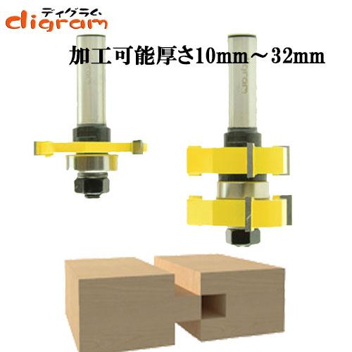 ルーター ビット タン & グルーブ 1/2軸 (大) Microtungsten carbide 【dm05105】