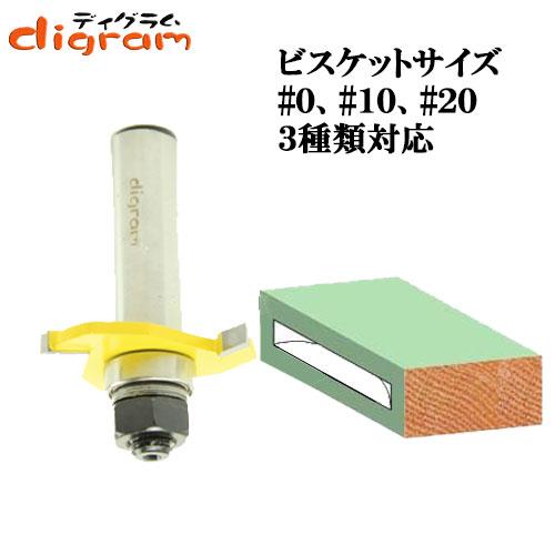 ルーター ビット ビスケット ジョイント カッター 1/2軸 Microtungsten carbide 【dm05301】