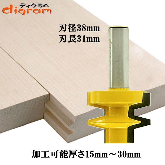 ルーター ビット NEWリバーシブル グルー ジョイントビット 1/2軸 Microtungsten carbide 【dm05602】