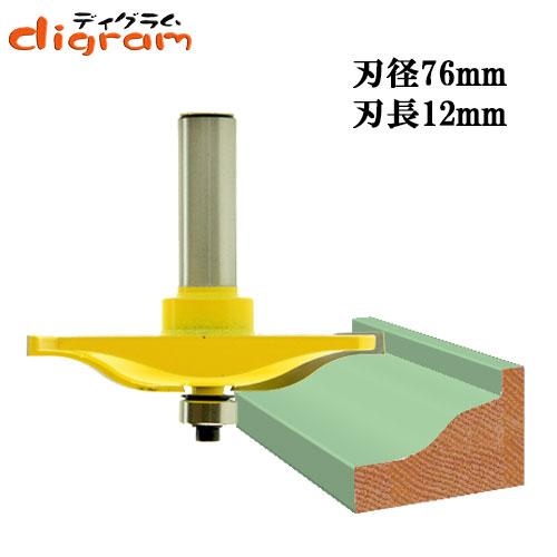 ルーター ビット レイズドパネル オージー 1/2軸 Microtungsten carbide 【dm07201】