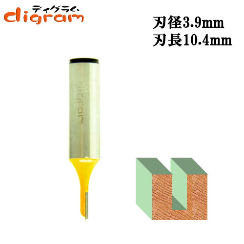 ルーター ビット ストレート  1/2軸 ( 刃径 3.9mm ) Microtungsten carbide 【dm09101】