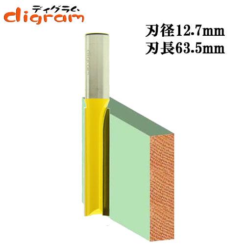 ルーター ビット セミロング ストレート 1/2軸 ( 刃径 12.7mm )Microtungsten carbide 【dm09113】