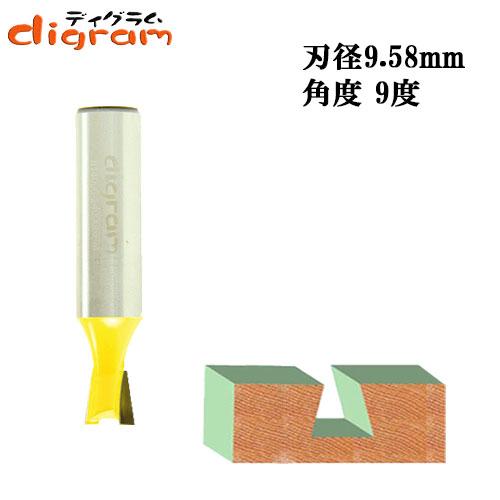 ルーター ビット アリ錐 1/2軸 ( 刃径 9.58mm ) Microtungsten carbide 【dm09301】