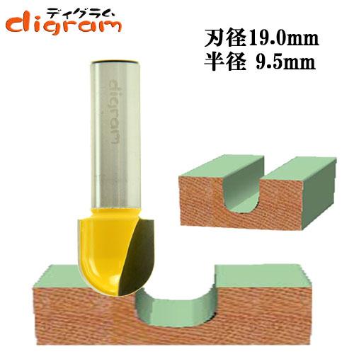 ルーター ビット 丸溝 1/2軸 ( 刃径 19mm ) Microtungsten carbide 【dm09313】