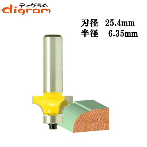 ルーター ビット 丸面 ベアリング12.7mm 1/2軸 ( 半径 6.35mm ) Microtungsten carbide 【dm09604】
