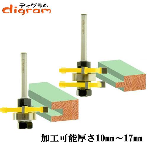 トリマー ビット タン & グルーブ 1/4軸 Microtungsten carbide 【dm12402】