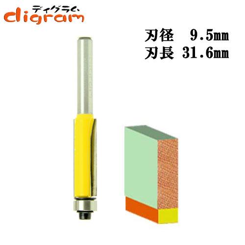 トリマー ビット フラッシュトリム 1/4軸 ( 刃径 9.5mm ) Microtungsten carbide 【dm12501】