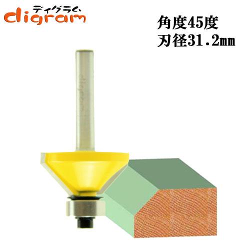 トリマー ビット 角面 45度 1/4軸 ( 刃径 31.2mm ) Microtungsten carbide 【dm12717】