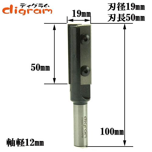 替刃式・ブランジストレート・ビット(刃径19mm)