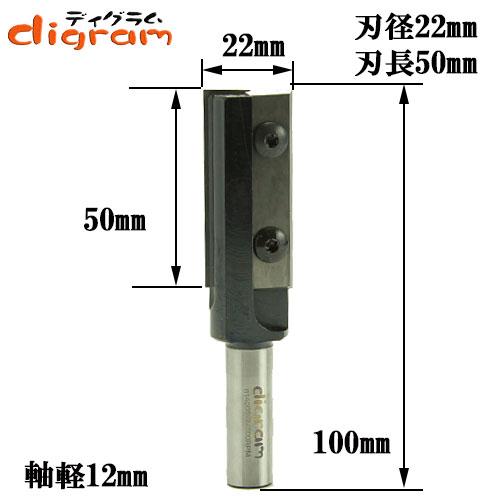 替刃式・ブランジストレート・ビット(刃径22mm)