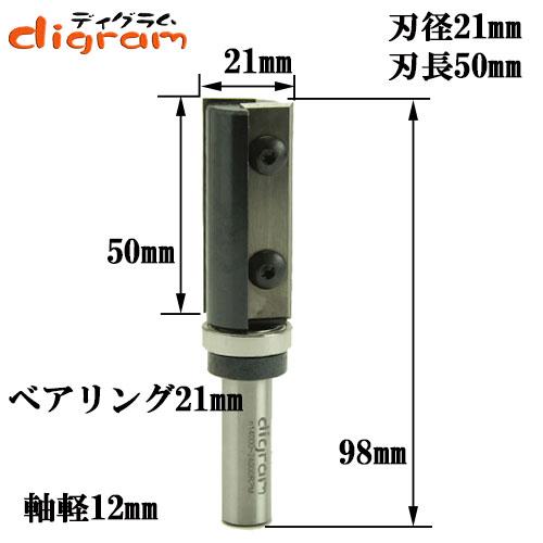替刃式・トップベアリング・ビット(刃径21mm)