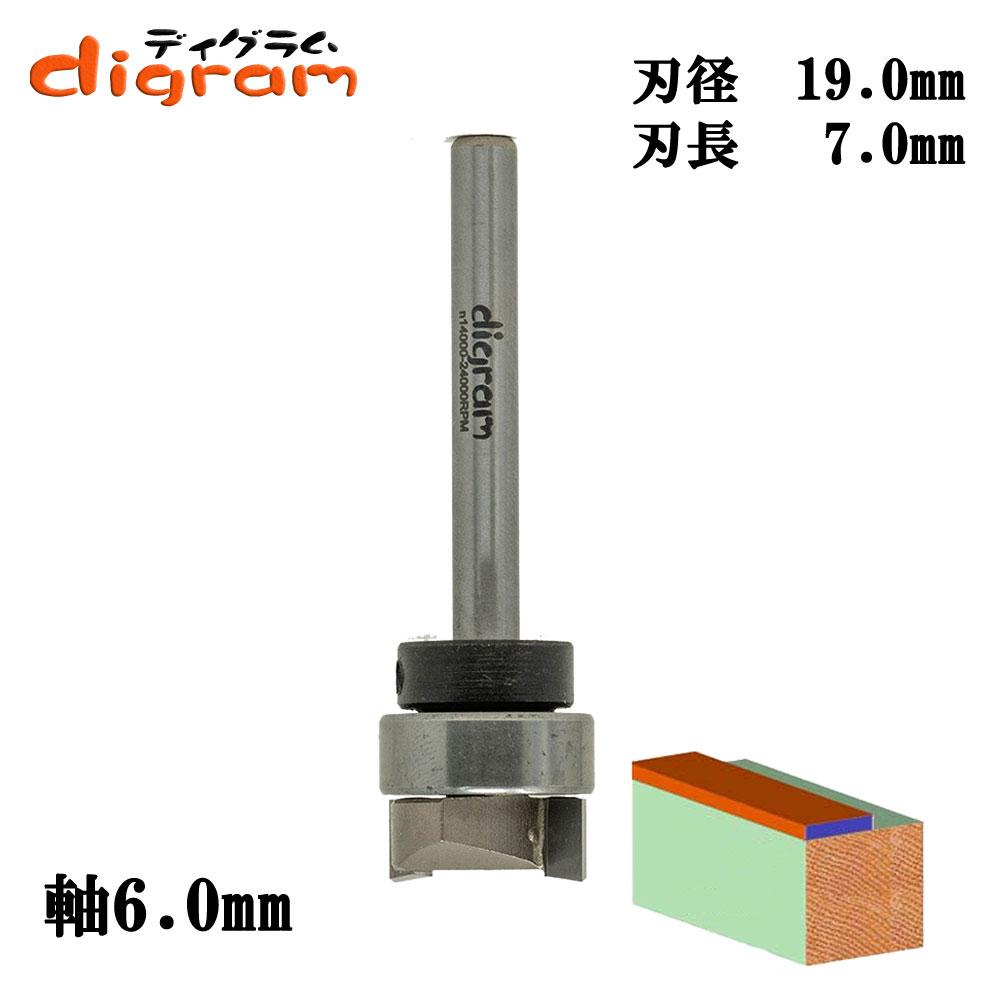 トリマー ビット トップベアリング トリム パターン 6mm軸(刃径19.0mm)Microtungsten carbide【dm32505】