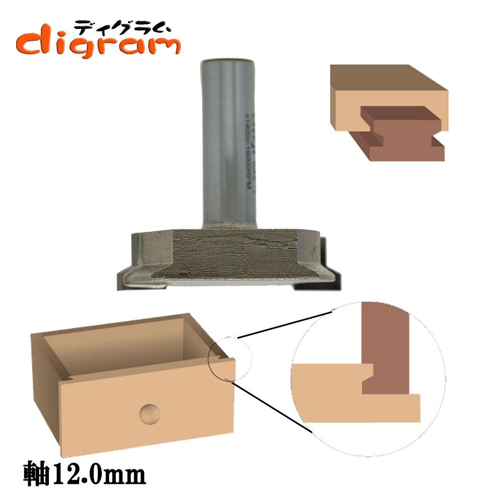 ルーター ビット ドロワーク ロックジョイント ビット 抽斗用 12mm軸 Microtungsten carbide 【dm35601】
