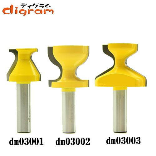 ルーター ビット ドアリップ グリップ 3組 セット 1/2軸 Microtungsten carbide 【dms03001】