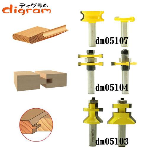 ルーター ビット タン & グルーブ 3組 セット 1/2軸 Microtungsten carbide 【dms05105】