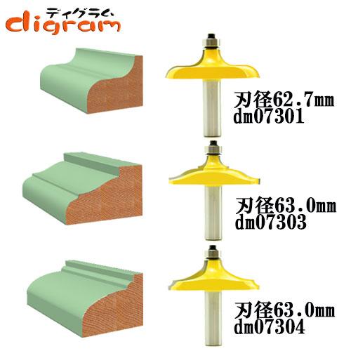 ルーター ビット テーブル エッジ 3組 セット 1/2軸 Microtungsten carbide 【dms07302】