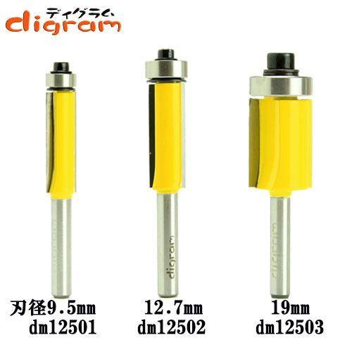 トリマー ビット フラッシュ トリム 3組 セット 1/4軸 Microtungsten carbide 【dms12501】
