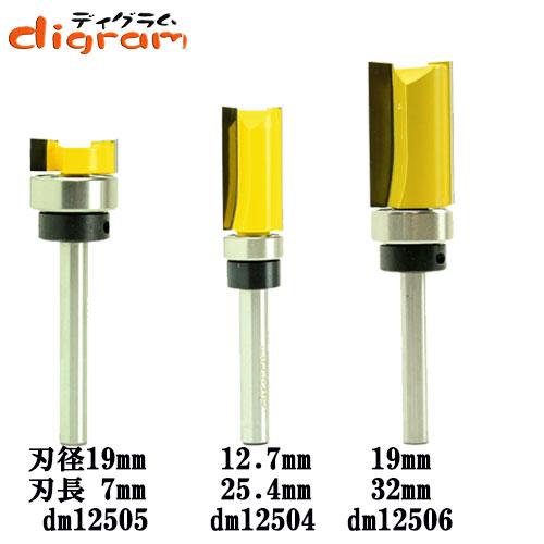 トリマー ビット トップベアリング トリム パターン 3組 セット 1/4軸 Microtungsten carbide 【dms12502】