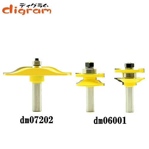 ルーター ビット ドアパネル 3点 セット ( オージー 大 ) 1/2軸 Microtungsten carbide 【dms15008】