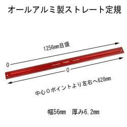 ウッドペッカー・ストレート定規1200mm