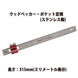 ウッドペッカー Paolini ポケット 定規 315mm ストッパー付き (ステンレス製)【00491】