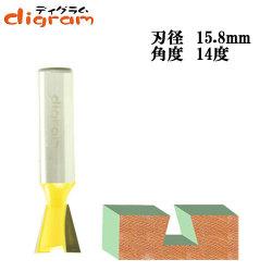 ルーター ビット アリ錐 1/2軸 ( 刃径 15.8mm ) Microtungsten carbide 【dm09303】