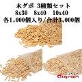 木ダボ 3種類セット8x30 8x40 10x40
