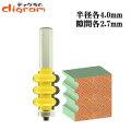 ルーター ビット トリプル フルート 1/2軸 ( 半径 4mm ) Microtungsten carbide 【dm01503】