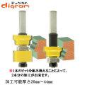 ルーター ビット サッシ & ドアレール ( 組み換えセット ) 1/2軸 Microtungsten carbide 【dm04001】