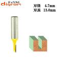 ルーター ビット ストレート 1/2軸 ( 刃径 4.7mm ) Microtungsten carbide 【dm09102】