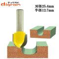 ルーター ビット 丸溝 1/2軸 ( 刃径 25.4mm ) Microtungsten carbide 【dm09314】