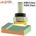 ルーター ビット ダドー & プレナー パターンビット 1/2軸 ( 刃径 32mm ) Microtungsten carbide 【dm09411】