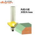 ルーター ビット 角面 45度 1/2軸 ( 刃径 26.5mm ) Microtungsten carbide 【dm09501】