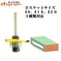 トリマー ビット ビスケット ジョイント カッター 1/4軸 Microtungsten carbide 【dm12401】