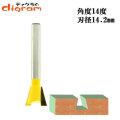 トリマー ビット アリ錐 1/4軸 ( 刃径 14.2mm ) Microtungsten carbide 【dm12708】