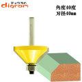 トリマー ビット 角面 45度 1/4軸 ( 刃径 40mm ) Microtungsten carbide 【dm12719】