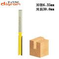 トリマー ビット セミロング ストレート 1/4軸 ( 刃径 6.35mm ) Microtungsten carbide 【dm12729】