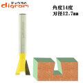 トリマー ビット アリ錐 1/4軸 ( 刃径 12.7mm ) Microtungsten carbide 【dm12732】